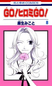 GO!ヒロミGO!8巻