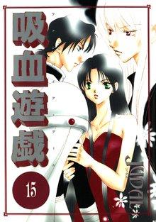 吸血遊戯<ヴァンパイア・ゲーム>(15)