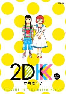 2DK(1) 2013WINTER