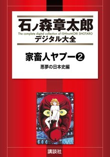 家畜人ヤプー(2) 悪夢の日本史編