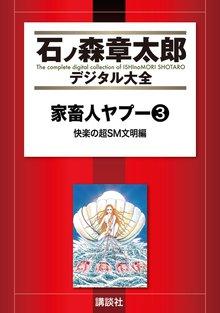 家畜人ヤプー(3) 快楽の超SM文明編