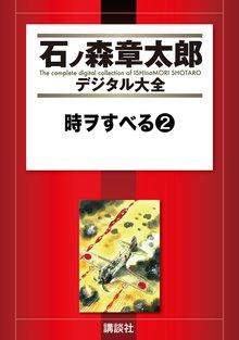 時ヲすべる(2)