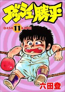 ダッシュ勝平(11)