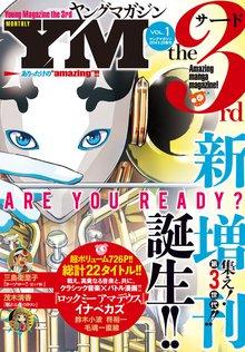 ヤングマガジン サード 2014年 Vol.1 [2014年9月5日発売]
