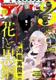 ヤングマガジン サード 2017年 Vol.10 [2017年9月6日発売]