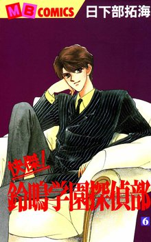快傑!鈴鳴学園探偵部(6)