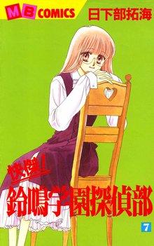 快傑!鈴鳴学園探偵部(7)