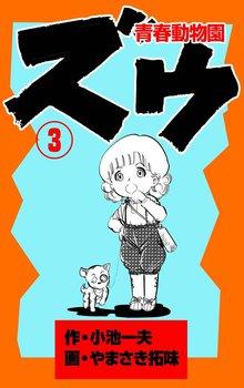 ズウ~青春動物園(3)