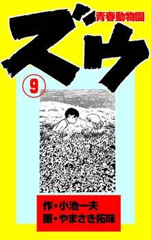 ズウ~青春動物園(9)