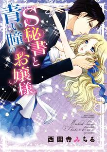 S秘書と青い瞳のお嬢様
