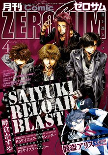 Comic ZERO-SUM (コミック ゼロサム) 2015年4月号[雑誌]