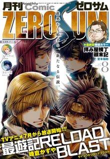 Comic ZERO-SUM (コミック ゼロサム) 2017年8月号[雑誌]