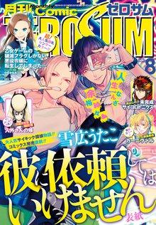 Comic ZERO-SUM (コミック ゼロサム) 2018年8月号[雑誌]