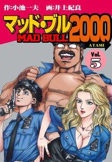マッド★ブル2000(5)