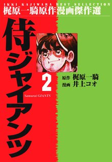 侍ジャイアンツ(2)