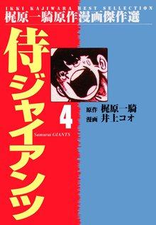 侍ジャイアンツ(4)