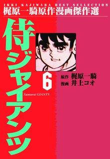 侍ジャイアンツ(6)