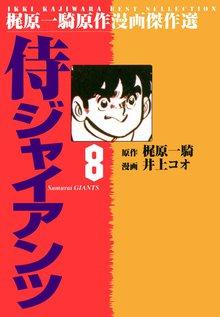 侍ジャイアンツ(8)