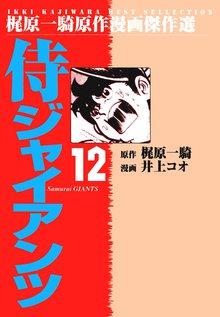 侍ジャイアンツ(12)