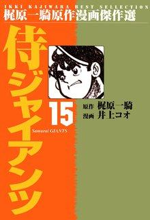 侍ジャイアンツ(15)