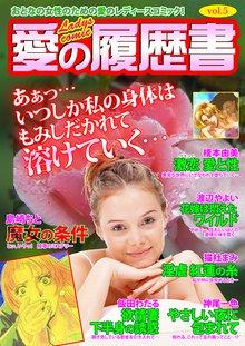 愛の履歴書Vol.5