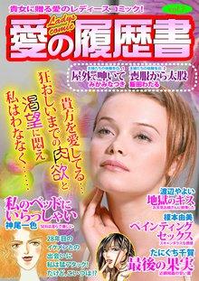 愛の履歴書Vol.7