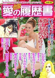 愛の履歴書Vol.13