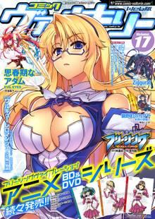 コミックヴァルキリーWeb版Vol.17