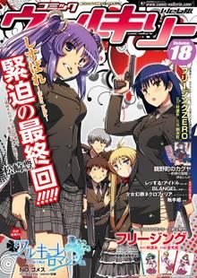 コミックヴァルキリーWeb版Vol.18