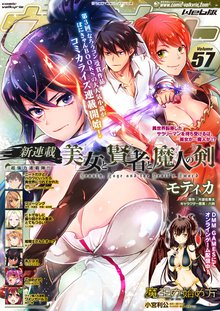 コミックヴァルキリーWeb版Vol.57