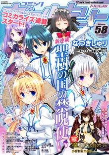 コミックヴァルキリーWeb版Vol.58