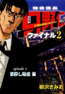 【フルカラーコミック】「特命係長 只野仁 ファイナル2」 Episode2 妻殺し疑惑編