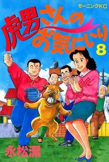 虎男さんのお気に入り(8)