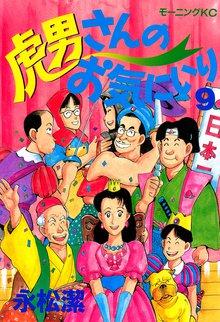 虎男さんのお気に入り(9)