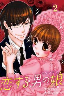 恋する男の娘(プリンセス) 2