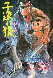 子連れ狼(7)
