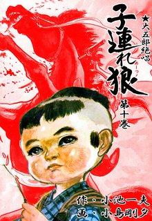 子連れ狼(10)