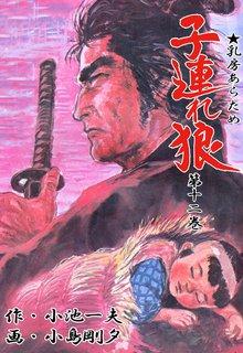 子連れ狼(12)