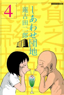 しあわせ団地(4)