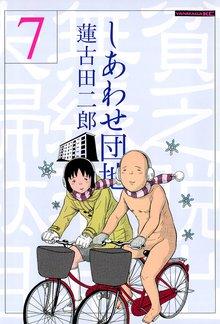 しあわせ団地(7)