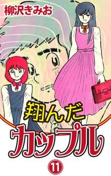 翔んだカップル(11)