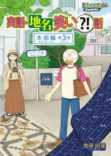 実話・地名笑い?!話 本部編3