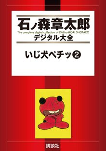 いじ犬ペチッ(2)