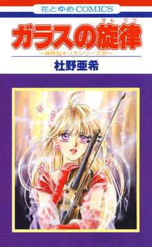 ガラスの旋律 -神林&キリカシリーズ(2)-