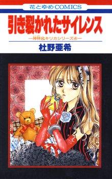 引き裂かれたサイレンス -神林&キリカシリーズ(4)-