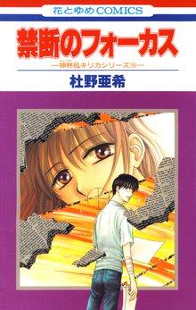 禁断のフォーカス -神林&キリカシリーズ(16)-