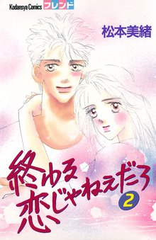 終わる恋じゃねぇだろ(2)