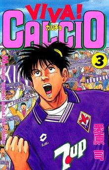 VIVA! CALCIO(3)