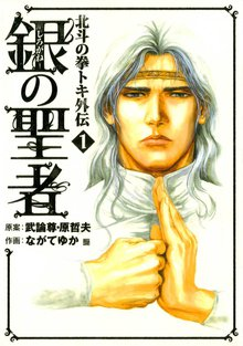 銀の聖者 北斗の拳 トキ外伝