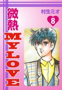 微熱MyLove(8)